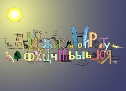 Почему Иннокентию и Александре трудно добиться в жизни стабильности? Какая буква имени - защита от негатива? На какие вопросы дают ответ буквы?